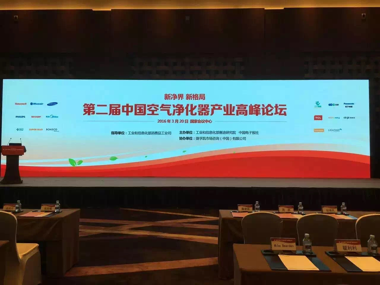 3月20日第二届中国空气净化器产业高峰论坛如期举行