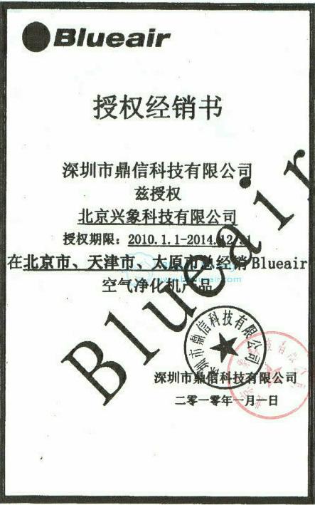 blueair品牌2010年1月1日-2014年12月31日华北地区授权