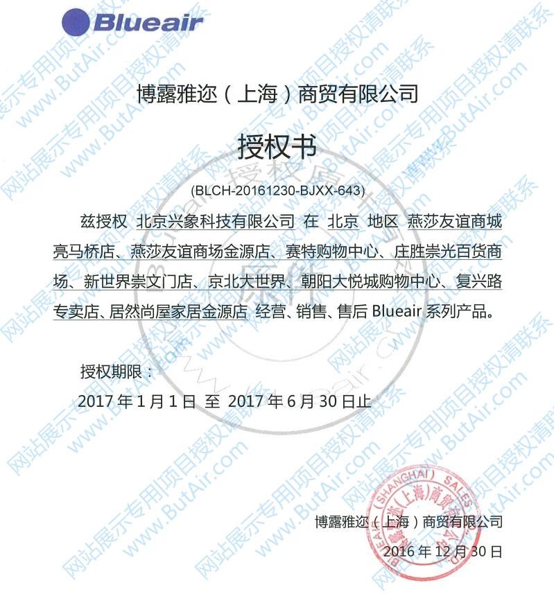 blueair品牌2017年1月1日-2017年6月30日授权