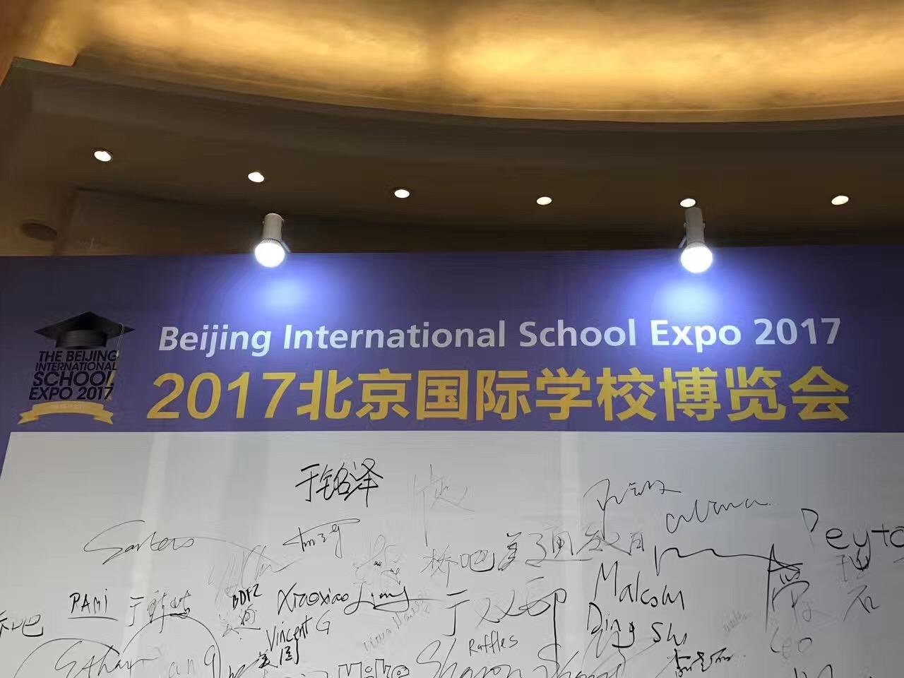 2017北京国际学校博览会BlueAir实况
