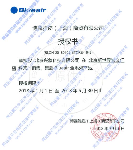 blueair品牌2018年1月1日-2018年6月30日地区授权