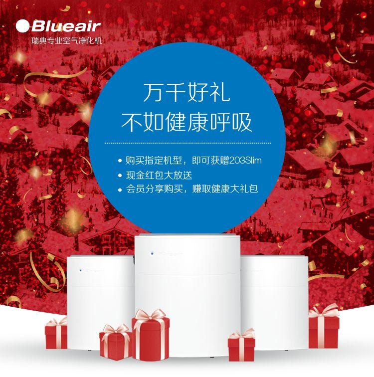 1.19-2.14 新年Blueair发福利 | 万千好礼,不如健康呼吸