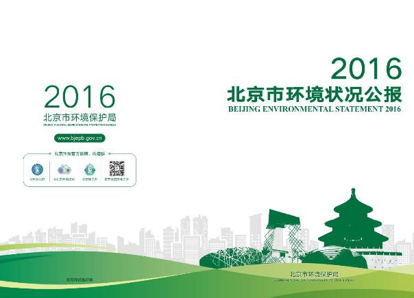 Butair带您解读2016年北京市环境状况公报