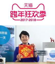 Blueair中国区总经理陈冰祝2018年新年快乐