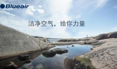 2018年blueair空气净化器彩页及参数介绍(含有280I/480I/680I)