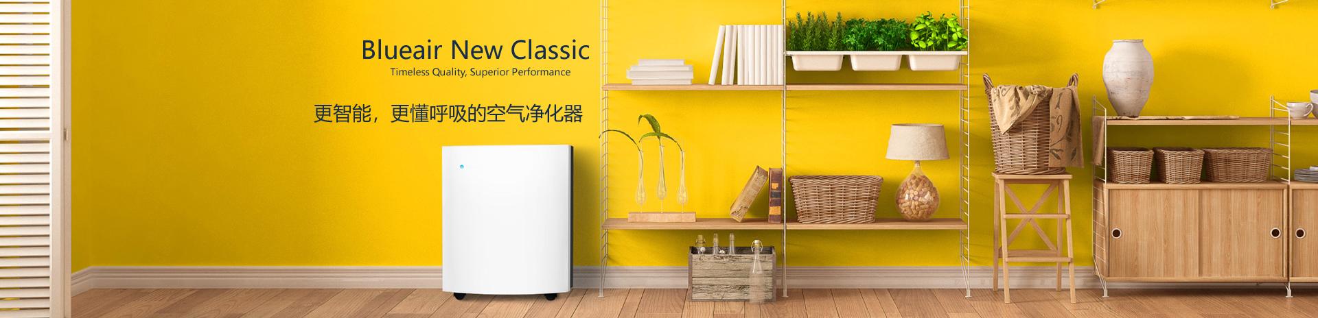 Blueair(布鲁雅尔)空气净化器智能新款-爱你所爱