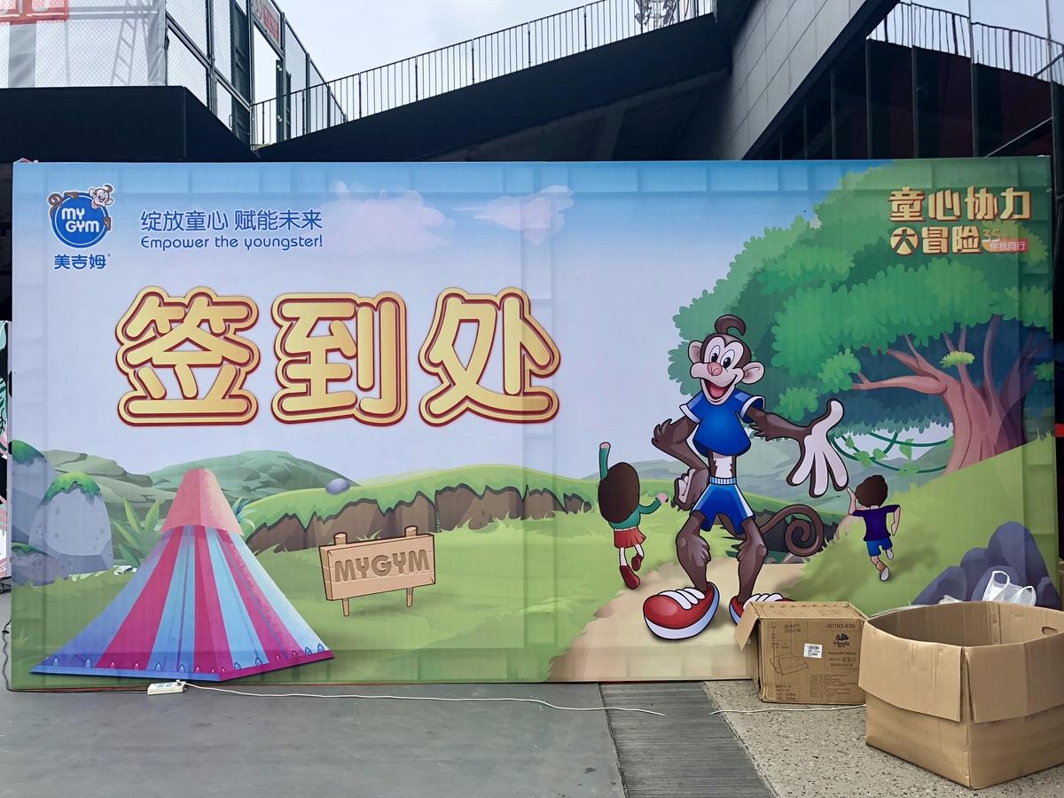 7月14日北京五棵松HI PAR美吉姆欢动节,blueair用心守护童心