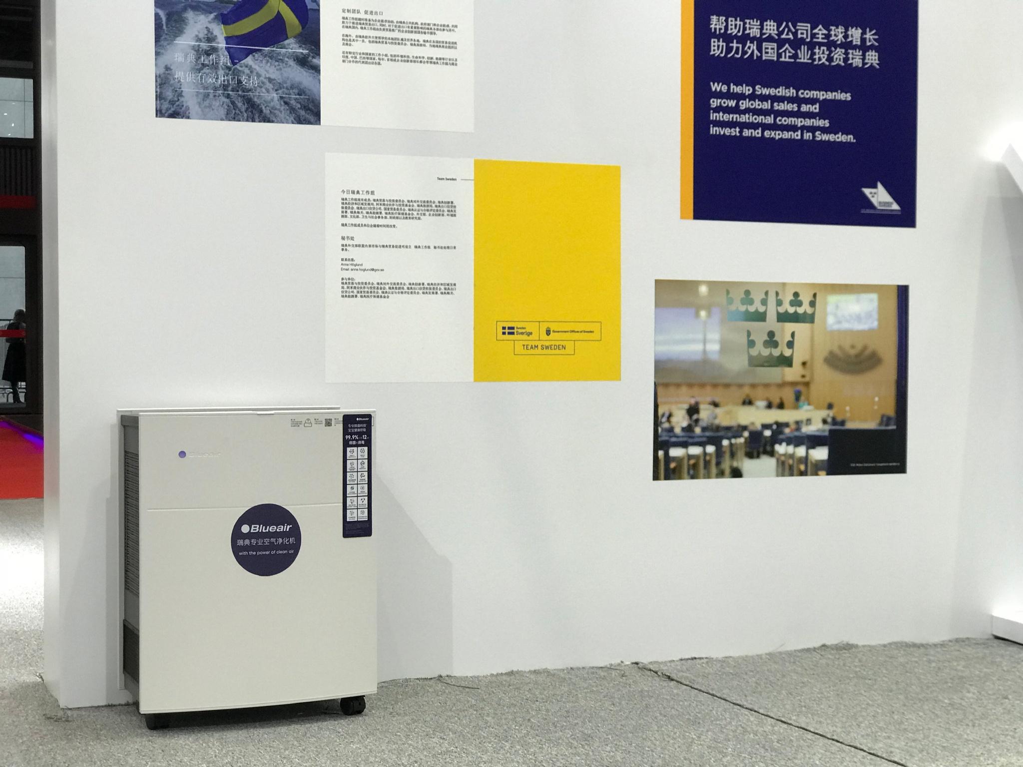 第一届中国国际进口博览会瑞典馆遇见Blueair空气净化器