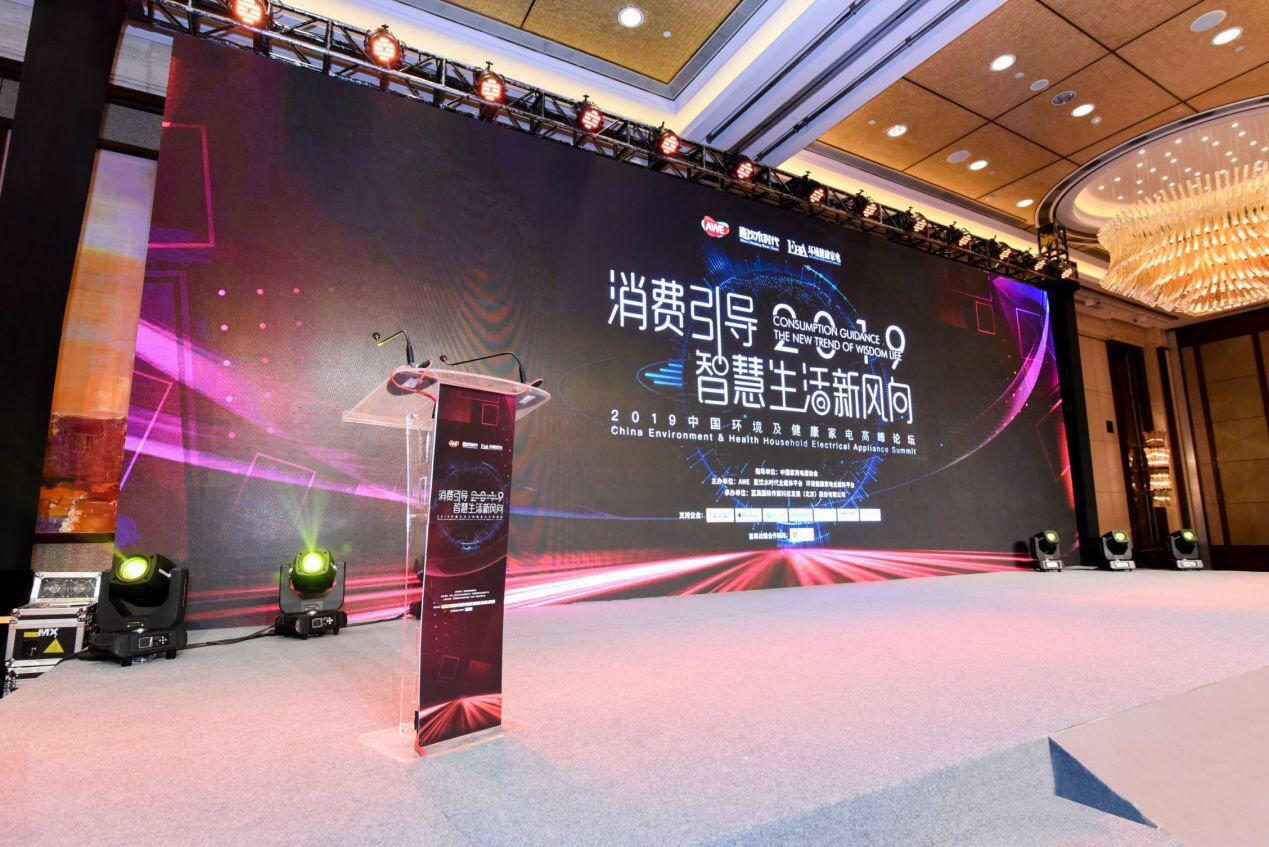 围观:blueair在2019年中国环境及健康家电中的大智慧