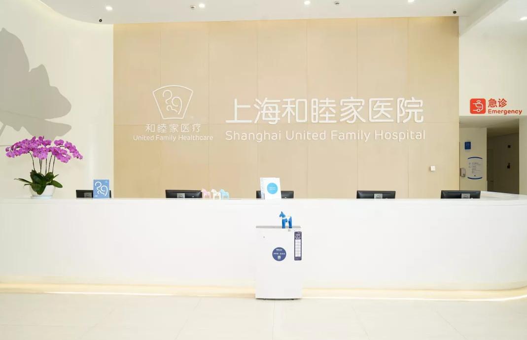和睦家医院使用Blueair布鲁雅尔空气净化器提升空气品质