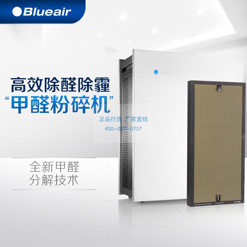 Blueair/布鲁雅尔 黄金甲滤网智能空气净化器 480IF