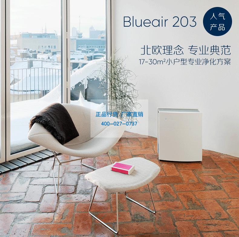 blueair203slim,203slim,布鲁雅尔203,布鲁雅尔203slim,blueair空气净化器203,布鲁雅尔空气净化器203