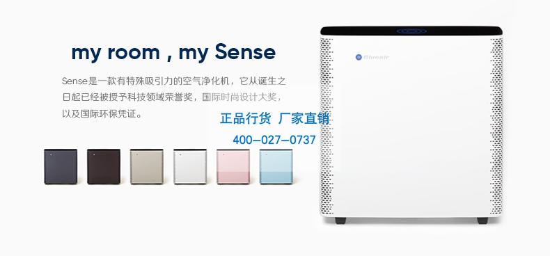 sense,blueair sense,布鲁雅尔sense,blueair空气净化器sense,布鲁雅尔空气净化器sense