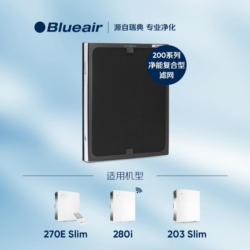新国标标准版-NGB升级款 Blueair/布鲁雅尔空气净化器 203/270e/303/303+/260i/280i/380IF SmokeStop净能复合型滤网