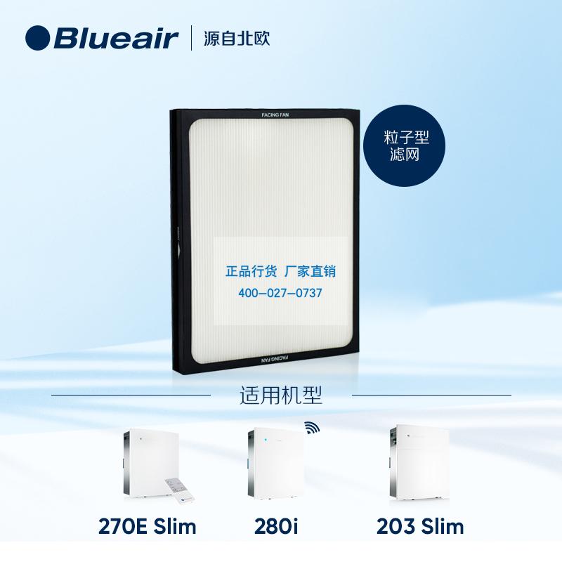 Blueair/布鲁雅尔空气净化器203/270E/270e slim/303/303+/260i/280i/380IF Particle粒子型过滤网滤芯/滤片
