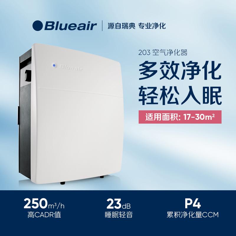 瑞典品质国行经典销量王 blueair空气净化器203slim型号(203升级版)