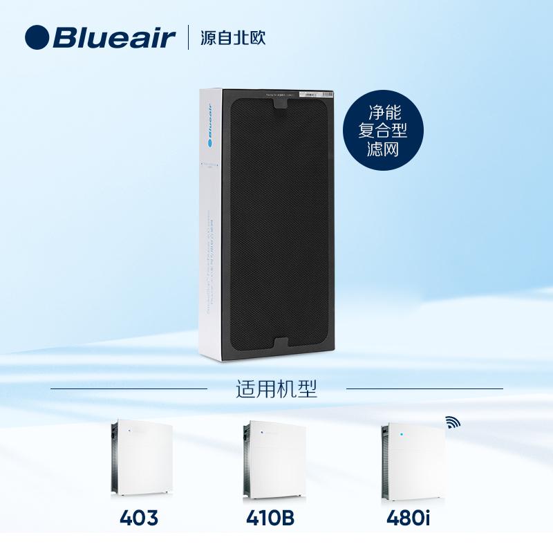 Blueair/布鲁雅尔 401/403/450E/410B/460i/480i/480if 用400系列NGB升级版SmokeStop净能复合型过滤网