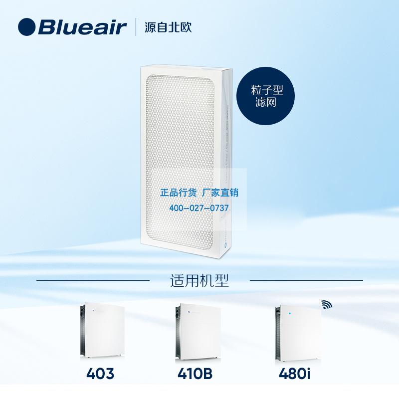布鲁雅尔/blueair 401/403/450E/410B/460i/480i Particle粒子型过滤网滤芯