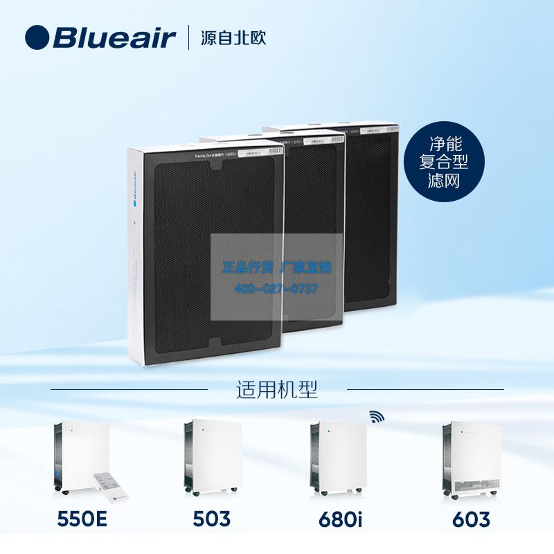 Blueair/布鲁雅尔 650E/503/550E/510B/603/580i/680i用 500/600系列NGB升级版SmokeStop净能复合型滤网3片每套