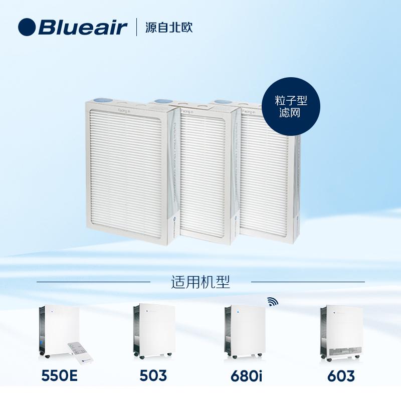 Blueair/布鲁雅尔 650e/503/550E/510B/603/580i/680i 500/600系列 Particle粒子型过滤网 3片每套