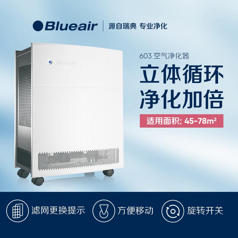 Blueair/布鲁雅尔 瑞典原装进口空气净化器 603