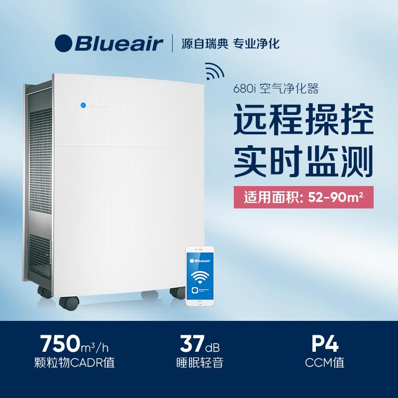 瑞典品牌blueair/布鲁雅尔空气净化器智能款680i(580i升级版)