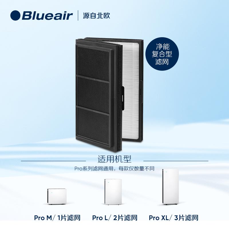 Blueair/布鲁雅尔 Pro系列 Pro M/L/XL可用 NGB升级版SmokeStop净能复合型过滤网