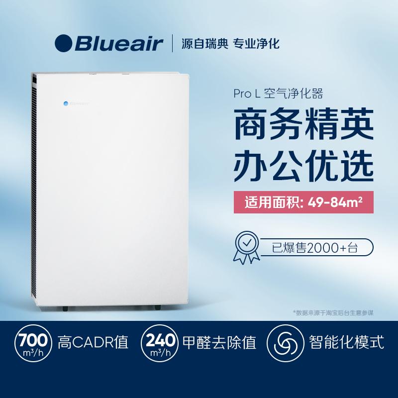 瑞典布鲁雅尔/blueair空气净化器国行正品Pro L