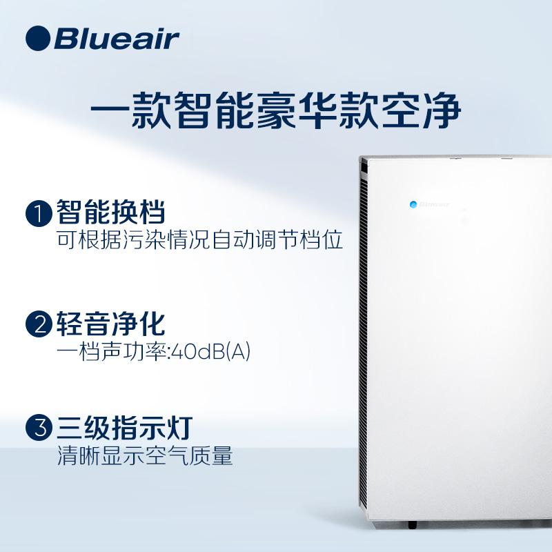 blueair/布鲁雅尔 办公居家新款简约智能款pro L