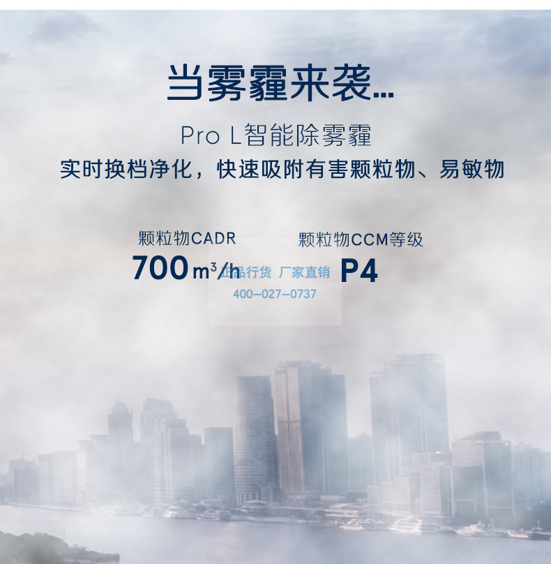 blueair pro l,pro l,blueair l,布鲁雅尔pro l,blueair空气净化器 pro,布鲁雅尔空气净化器 pro
