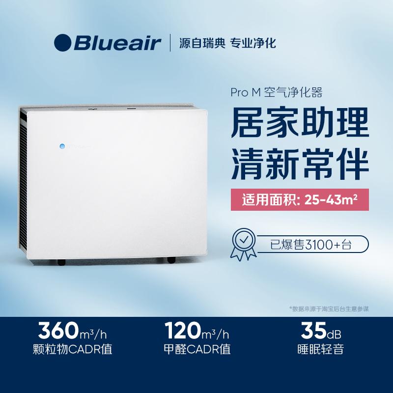 blueair/布鲁雅尔  办公居家新款简约智能款pro m
