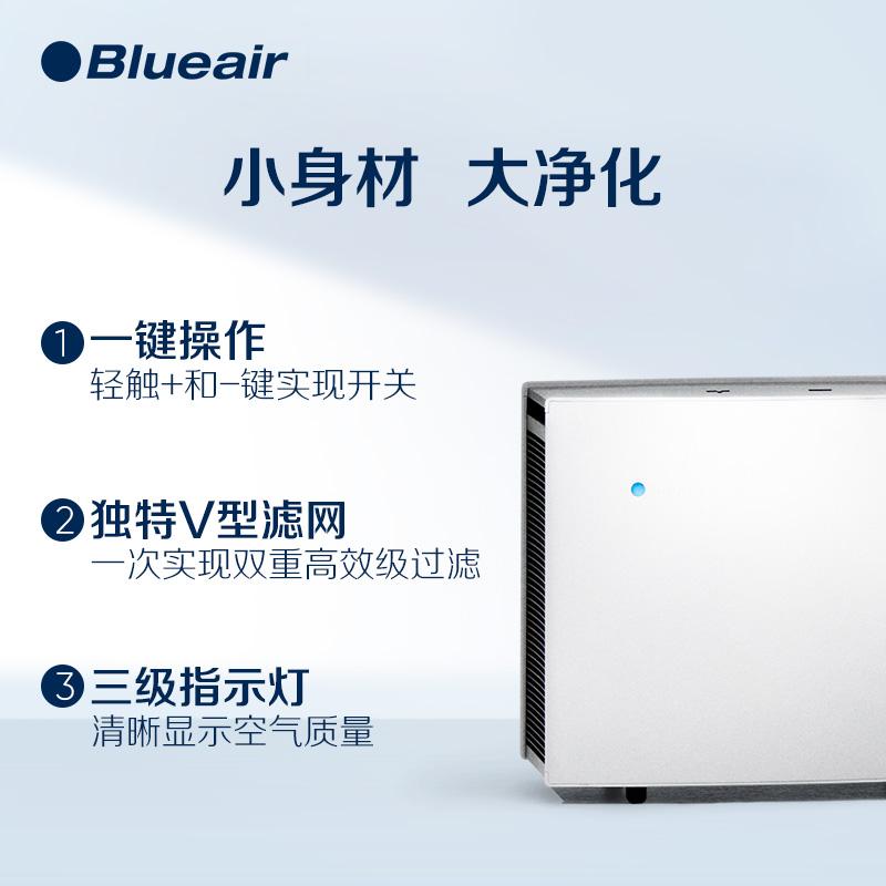 瑞典布鲁雅尔/blueair品牌办公居家新款简约智能款pro m