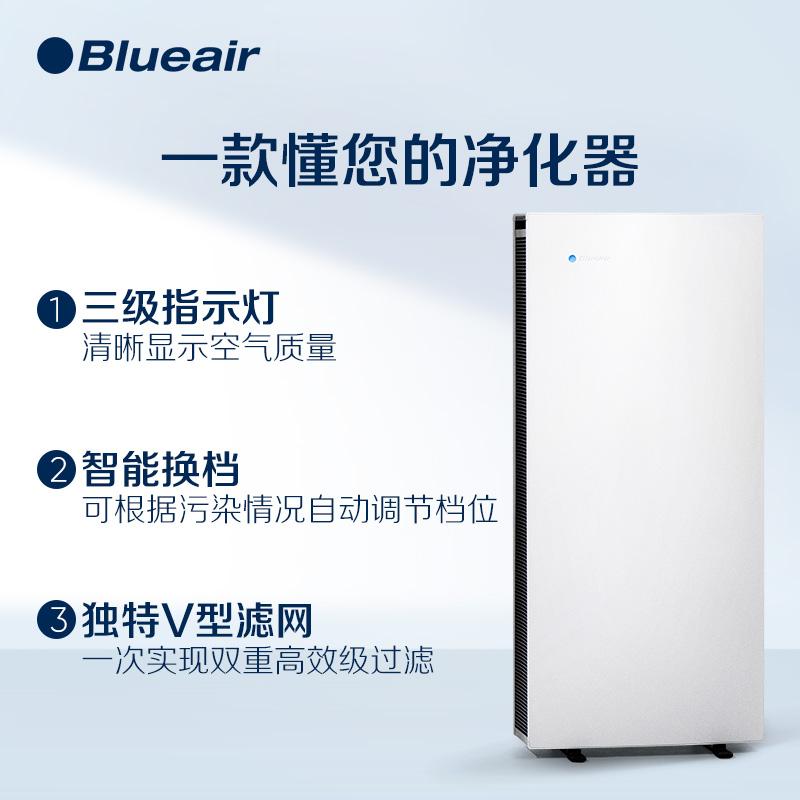 blueair/布鲁雅尔  空气净化器瑞典原装进口 Pro XL