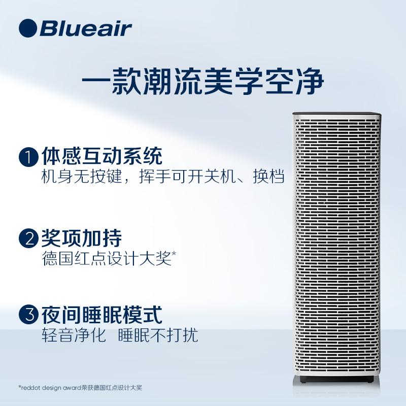 Blueair/布鲁雅尔 WiFi智能空气净化器 Sense+