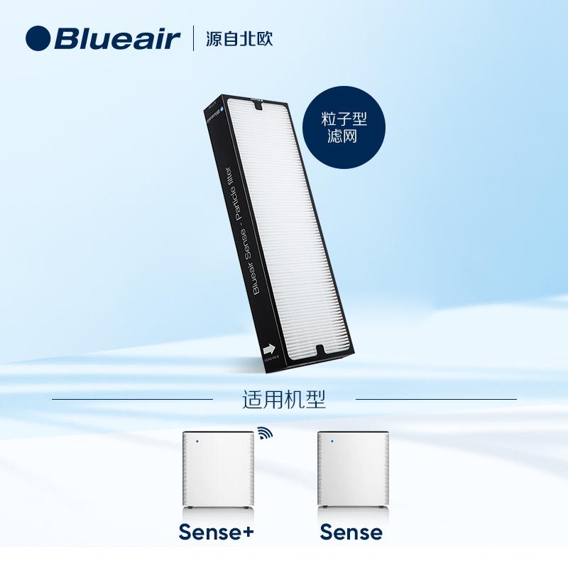 瑞典布鲁雅尔/blueair空气净化器 Sense/sense加系列Particle粒子型过滤网/滤芯/滤片