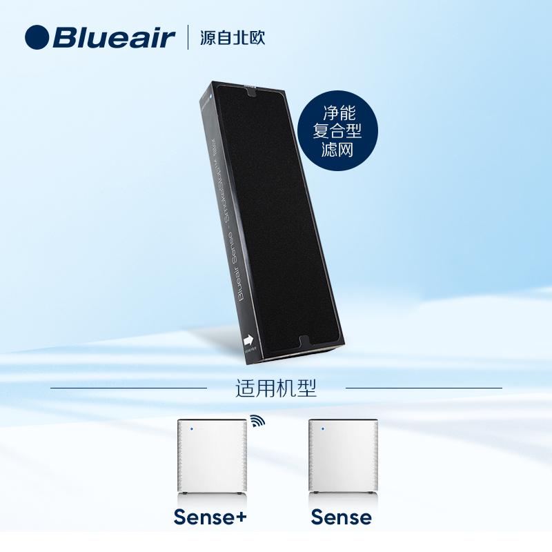 瑞典布鲁雅尔/blueair品牌 Sense/sense+升级版系列 SmokeStop净能复合型过滤网1套2片