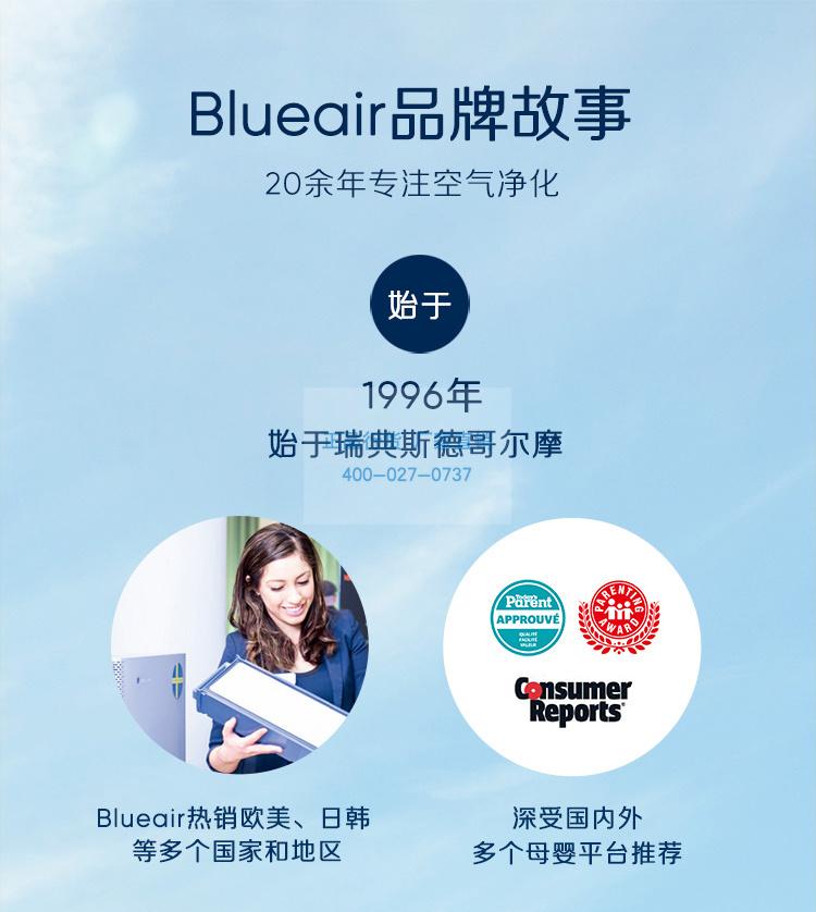 blueair 480 if,blueair黄金甲净化器,blueair净醛型,blueair,blueair空气净化器,布鲁雅尔480IF
