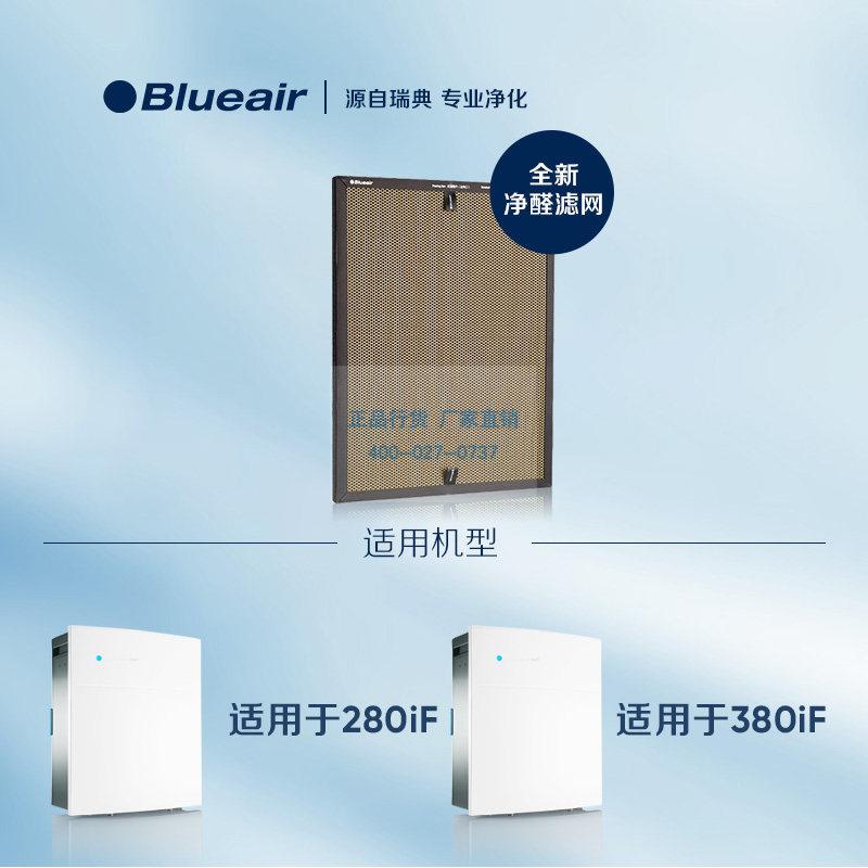 Blueair/布鲁雅尔 280IF/380IF 200系列净醛过滤网