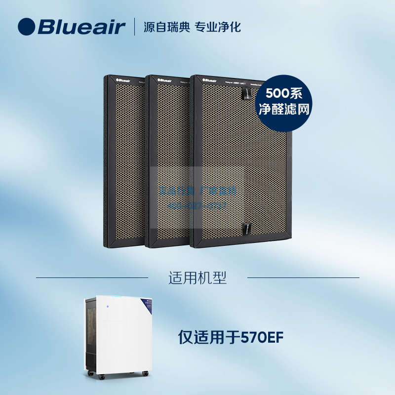 Blueair/布鲁雅尔 570EF 500系列净醛过滤网